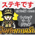 SOMTAMKUN V2-31